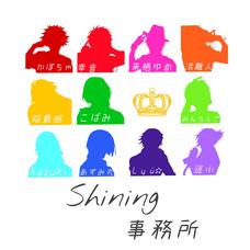 Shining事務所のユーザーアイコン