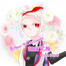 はる詩音's user icon