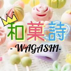 和菓詩- WAGASHI-のユーザーアイコン