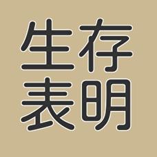 八角(暫くお休み)のユーザーアイコン