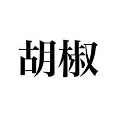 かぴたん!a.k.aMC.Backdraft.のユーザーアイコン