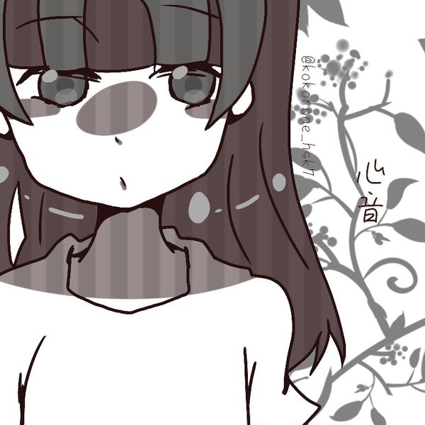 心音~ココロネ~【本垢】のユーザーアイコン