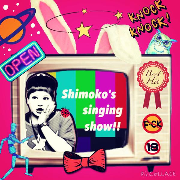 歌うオカマちゃん♡しも子のユーザーアイコン