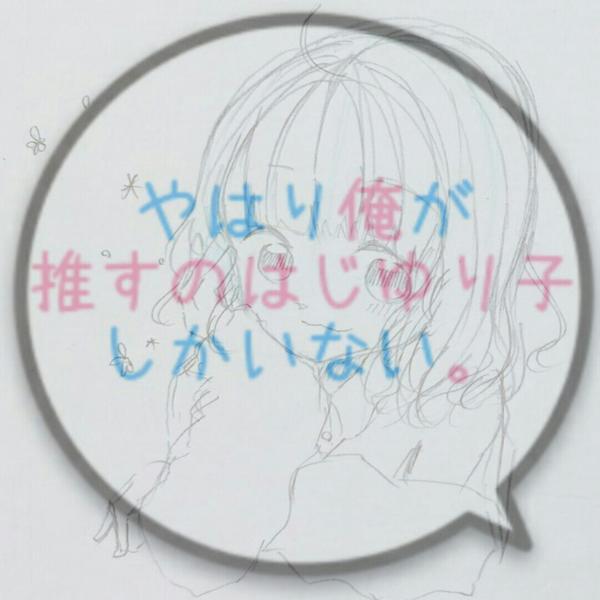 蛮  亜紋のユーザーアイコン