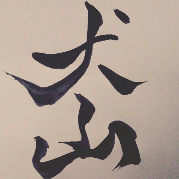 犬山@アイコンFromまにー!!'s user icon