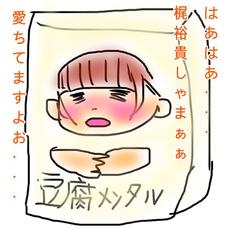 豆腐めんたる☆(える)のユーザーアイコン