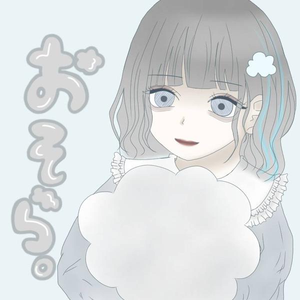 おそら☁*·̩͙'s user icon