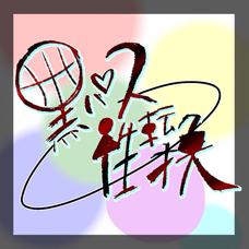 【黒バス性転換ユニット】CLOSEのユーザーアイコン