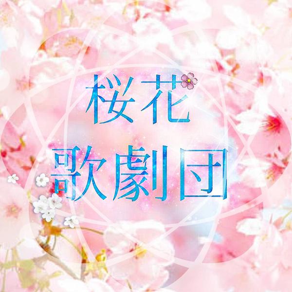 桜花歌劇団のユーザーアイコン