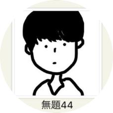 無題44のユーザーアイコン