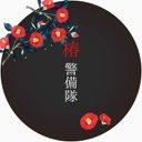 【刀剣乱舞単発企画】 椿警備隊のユーザーアイコン