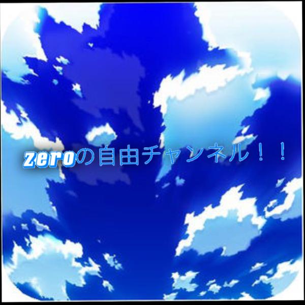 zeroの自由チャンネル!のユーザーアイコン