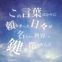 藤真(トーマ)@makotoのユーザーアイコン