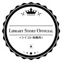 Library Story Officeのユーザーアイコン