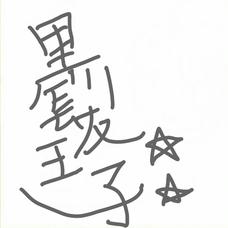 黒髪王子's user icon