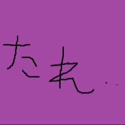 ぼくの憂鬱と不機嫌な彼女 音源 a By へたれきゅん 音楽コラボアプリ Nana