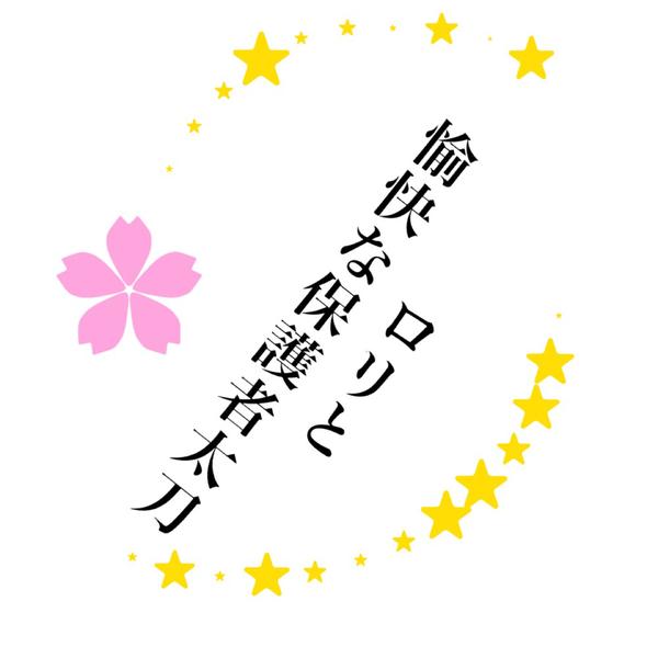 ロリと愉快な保護者太刀【公式】のユーザーアイコン