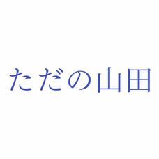 ただの山田's user icon