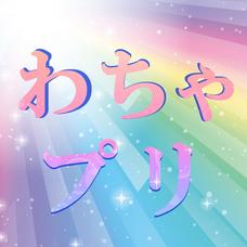 わちゃプリ@メンバー募集中【即合否】のユーザーアイコン