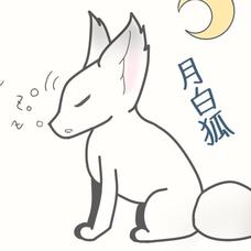 月白狐@7年目の初心者古参な( 。∀ ゚)ヴェの人のユーザーアイコン