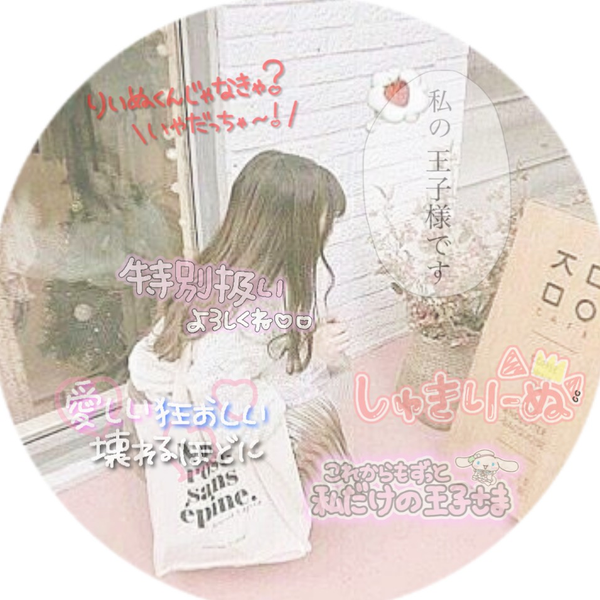 りいな🐶♥'s user icon