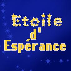 【公式】Etoile d'Espéranceのユーザーアイコン