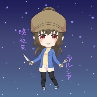 アルシア【暁夜矢】のユーザーアイコン
