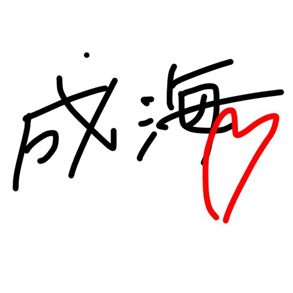 成海⚓︎のユーザーアイコン