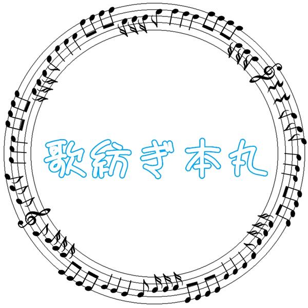 歌紡ぎ本丸のユーザーアイコン