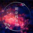 明星残暑唄のユーザーアイコン