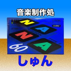 しゅん(多忙の為ほぼ不在)のユーザーアイコン