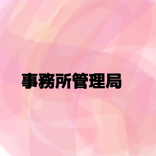 事務所管理局のユーザーアイコン