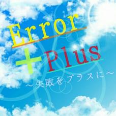 声劇ユニット Error+Plusのユーザーアイコン