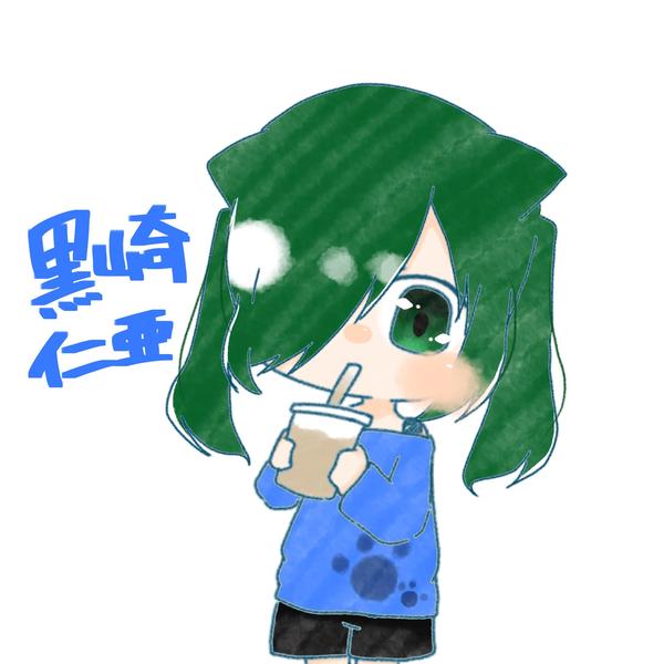黒崎仁亜のユーザーアイコン
