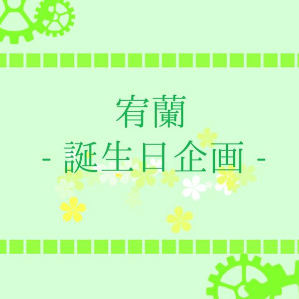 宥蘭-誕生日企画-のユーザーアイコン