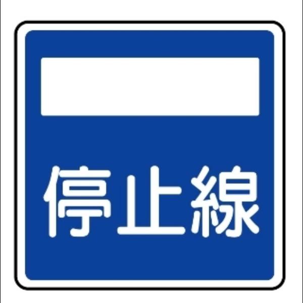 停止線のユーザーアイコン