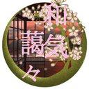 和気藹々本丸's user icon