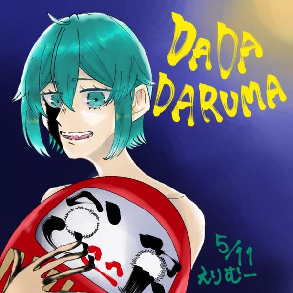 Ein lachenle事務所@ DADARUMAのユーザーアイコン