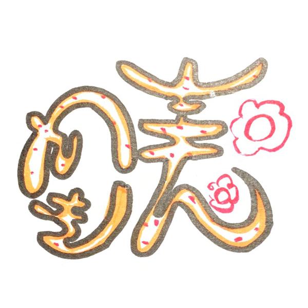 咲咲(さきさき)のユーザーアイコン