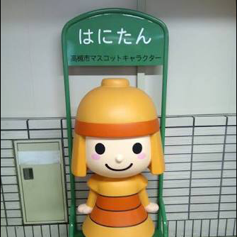 hani ୧⃛(๑⃙⃘⁼̴̀꒳⁼̴́๑⃙⃘)୨⃛ アイコンは高槻市(大阪)のゆるキャラらしい😁パパに教えてもらった🥰のユーザーアイコン