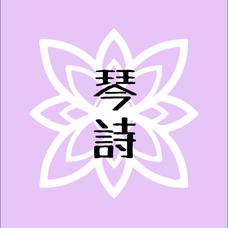 琴詩学園#メンバー募集のユーザーアイコン