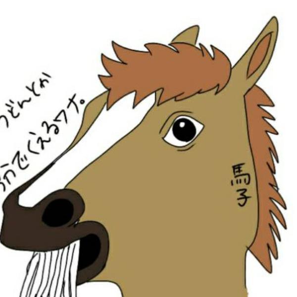 馬子(うまこ)のユーザーアイコン