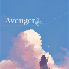 Avenger事務所のユーザーアイコン