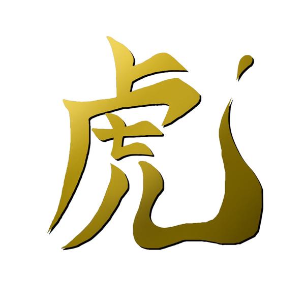 虎さんのユーザーアイコン