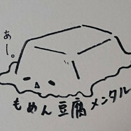 もめん豆腐メンタルのユーザーアイコン