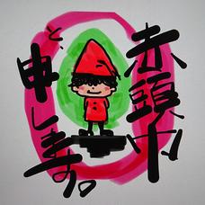 赤頭巾のユーザーアイコン
