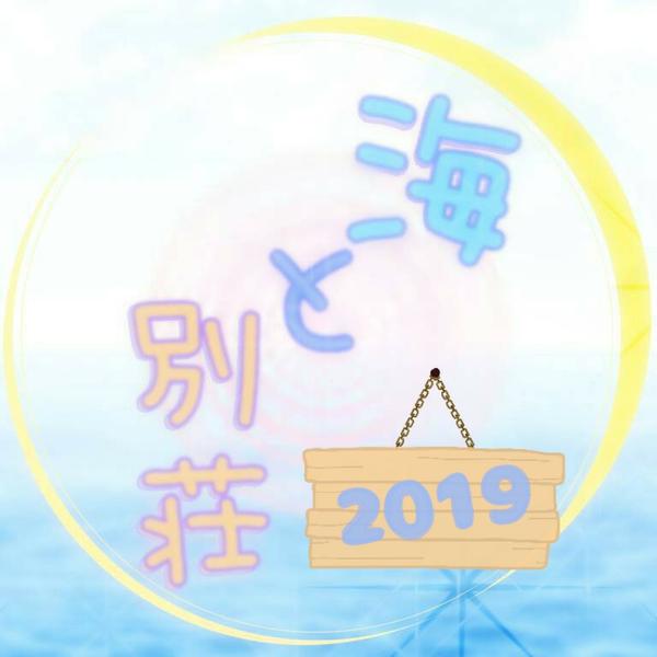 海と別荘 2019のユーザーアイコン