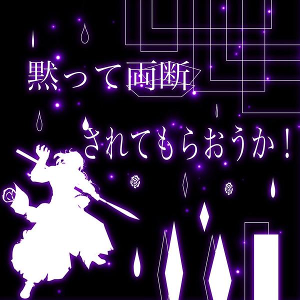 珠姫@風邪から復活しました(/ ・ω・)/のユーザーアイコン