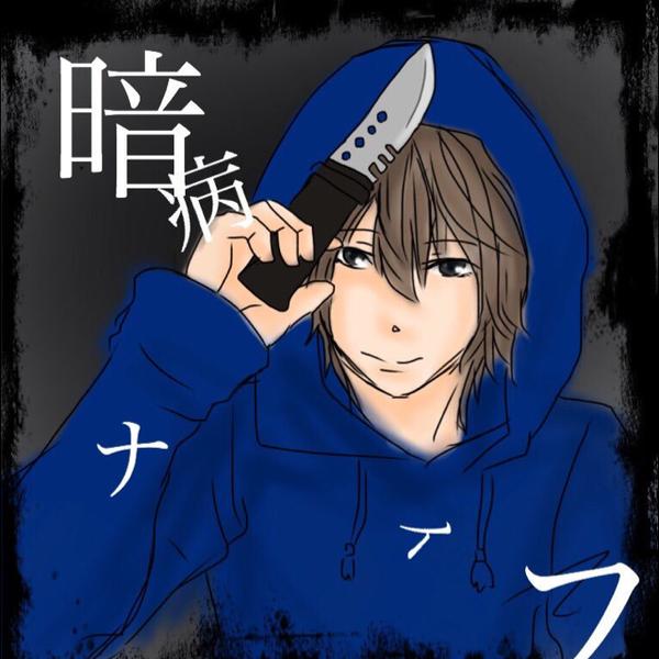 暗病ナイフ@ぷひぇのユーザーアイコン