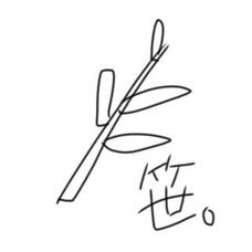 笹氏のユーザーアイコン